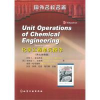 正版教材 国外名校名著--化学工程单元操作 教材系列书籍 [美]沃伦L.麦克凯布、朱利安C.史密斯、彼得・哈里奥特 化