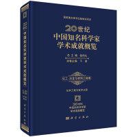 20世纪中国知名科学家学术成就概览・化工冶金与材料工程卷・化工与技术分册(诺贝尔医学奖得主屠呦呦倾力推荐)