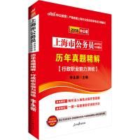 上海公务员考试用书中公2018上海市公务员录用考试专用教材历年真题精解行政职业能力测验