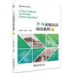 新编初级汉语阅读教程I