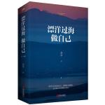 漂洋过海做自己(共2册)