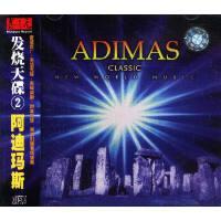 阿迪玛斯:发烧天碟(2)(CD)