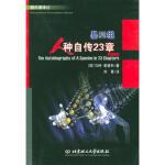 基因组:人种自传23章---揭开决定你后半生命运的染色体之谜! (英)里德利 刘菁 北京理工大学出版社