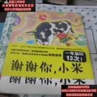 【二手旧书9成新】谢谢你,小米:一头牛的一生9787505631441