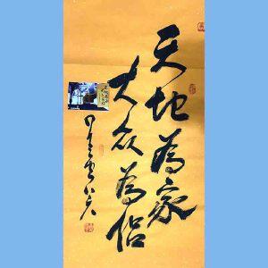 台湾佛光山寺一二三任主持,中国国民党常务顾问,中央常务委员,国际佛光会世界总会会长释星云(天地为家)