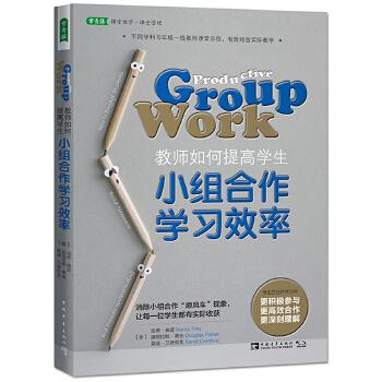 教师如何提高学生小组合作学习效率