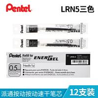 派通LRN5中性笔替芯水笔替芯签字笔芯适用于BLN75/BLN105