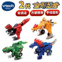 VTech伟易达 二代变形恐龙机器人 迅猛龙冥河龙阿马加龙男孩玩具