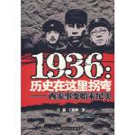 1936:历史在这里拐弯――西安事变始末纪实 汪新,王相坤 华文出版社【新华书店 值得信赖】