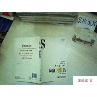【二手旧书8成新】留学攻略丛书:SAT OG词汇伴侣