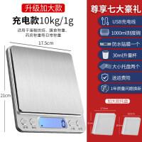 厨房秤烘焙电子称家用小型称重器克重克度食品精准工具食物小秤量