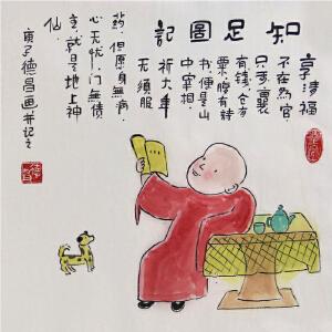 《知足图记》范德昌原创国画R4885