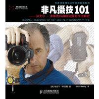 非凡摄技101――迈克尔・弗里曼经典数码摄影技法解密(国际知名摄影大师亲授拍摄秘籍)