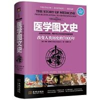 �t�W�D文史:改�人��v史的7000年(彩色精�b典藏版)