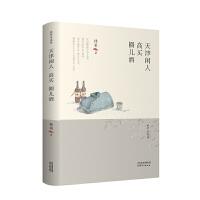 林希自选集-天津闲人・高买・圈儿酒