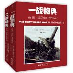 两次世界大战物典全集(套装全2册):一战物典+二战物典