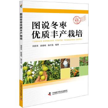 图说冬枣优质丰产栽培 科普三农 强农惠农