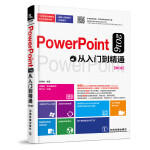 PowerPoint 2016从入门到精通(第2版)