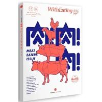 食帖04:肉!肉!肉!(第2版)