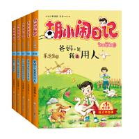 胡小闹日记升级经典版 成长篇(套装共5册) 乐多多 浙江少年儿童出版社