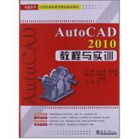 全新正版图书 卓越系列・21世纪高职高专精品规划教材:Auto CAD2010教程与实训杜洪香天津大学出版社97875