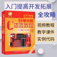 新概念51单片机C语言教程入门提高开发拓展全攻略第二版 郭天祥51单片机 c语言教程书籍单片机书
