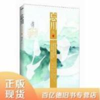 【二手旧书9成新】忘川沧月9787550238022北京联合出版公司