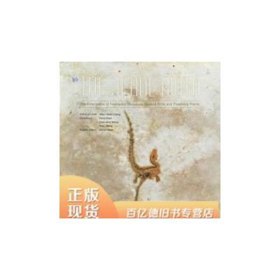 【二手旧书9成新】THE JEHOL BIOTA张弥曼  9787532373185上海科学技 【正版现货,请注意售价定价】