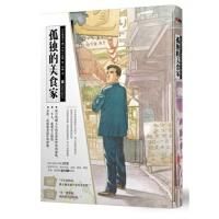 【TH】孤独的美食家 (日)久住昌之,(日)谷口次郎 绘,冷婷 北京联合出版公司 9787550235137