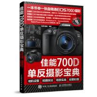 【二手旧书8成新】佳能700D单反摄影宝典:相机设置+拍摄技法+场景实战+后期处理 北极光摄影著 9787115398