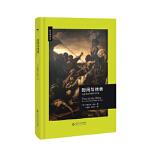 时间与他者:人类学如何制作其对象 Johannes Fabian 北京师范大学出版社【新华书店 值得信赖】