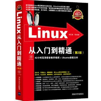 "Linux从入门到精通(第2版)(配光盘)(Linux典藏大系)【Linux畅销书!累计18次印刷,畅销6万余册,荣获""读者喜爱的原创IT技术图书奖"",42小时教学视频,提供Ubuntu安装文件,送教学PPT,Linux新手必读】"