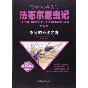 正版-D-写给中小学生的法布尔昆虫记:第7卷.夜间的不速之客 法布尔 9787542768452 上海科学普及出版社 正版图书!客服电话15726655835