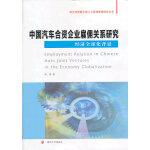 经济转型期中国人力资源管理研究丛书/中国汽车合资企业雇佣关系研究:经济全球化背景