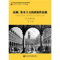 《过剩:资本主义的系统性危机》epub+mobi+azw3百度网下载