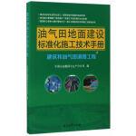 油气田地面建设标准化施工技术手册  建筑和油气田道路工程