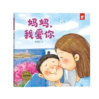 生命的故事・浓浓的亲情:妈妈,我爱你