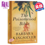 【中商原版】芭芭拉・金索沃:毒木圣经英文原版 The Poisonwood Bible 文学 小说 Barbara K