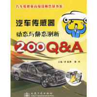 【旧书二手书9成新】 汽车传感器动态与静态测析200Q&A 9787114057830 人民交通出版社