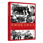 共和国蓝天的女儿・新中国女飞行员故事