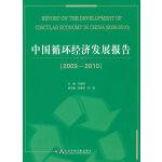 全新正版图书 中国循环经济发展报告:2009-2010 齐建国 社会科学文献出版社 9787509714485 缘为书