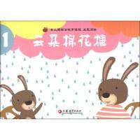 幼儿园综合教育课程主题阅读(1):云朵棉花糖 9787549931484