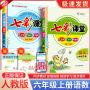 七彩课堂六年级上册语文数学部编人教版2021新版
