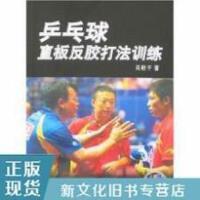 【二手旧书9成新】乒乓球直板反胶打法训练吴敬平人民体育出版社