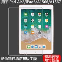 iPad6钢化膜iPad Air2蓝光保护膜A1566 A1567磨砂贴膜玻璃膜