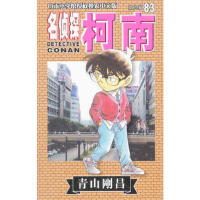 名侦探柯南83 青山��昌 长春出版社