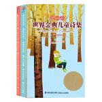 世界金典儿童诗(中国卷、外国卷)(共两册)