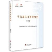 马克思恩格斯列宁相关书信及其研究Ⅱ(马克思主义研究资料平装.第27卷)