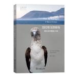 加拉帕戈斯群岛:演化论的朝圣之旅(自然文库)