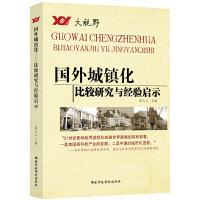 国外城镇化――比较研究与经验启示
